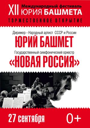 Торжественное открытие Международного фестиваля Юрия Башмета