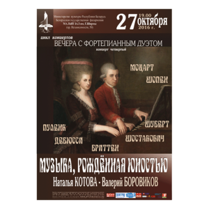«Вечера с фортепианным дуэтом»: Музыка, рожденная юностью