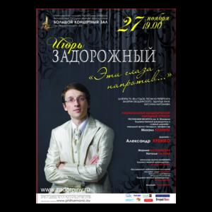 Национальный академический народный оркестр РБ: солист - Игорь Задорожный