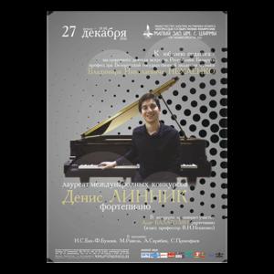 К юбилею Учителя: лауреат международных конкурсов Денис Линник (фортепиано)