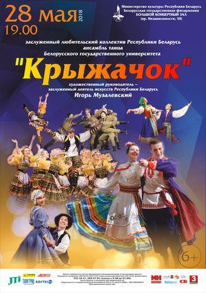 Заслуженный коллектив Республики Беларусь Ансамбль танца «Крыжачок»