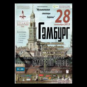 """""""Музыкальные столицы Европы"""": Гамбург"""