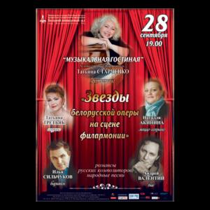 Звёзды белорусской оперы на сцене филармонии