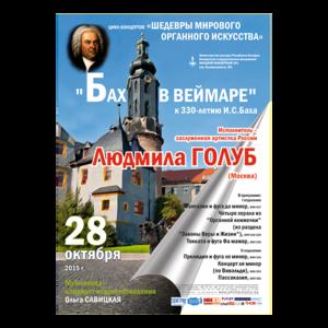 Шедевры мирового органного искусства: Бах в Веймаре