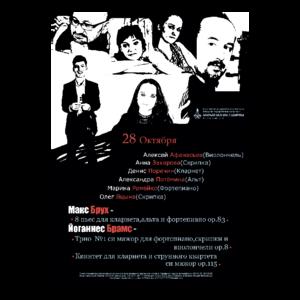 Камерная музыка И.Брамса и М.Бруха