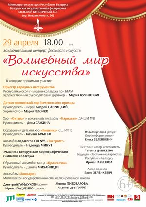 "Final concert of the art festival ""Magic world of art"""