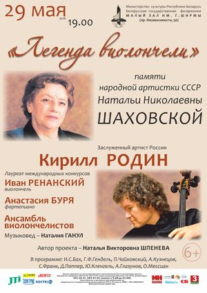 The concert dedicated in memory of Natalia Shakhovskaya