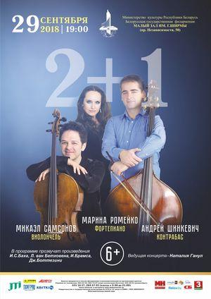 Концерт камерной музыки: Микаэл Самсонов, Андрей Шинкевич, Марина Ромейко