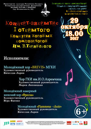 Концерт-закрытие I открытого конкурса хоровых композиторов им. В.Теравского