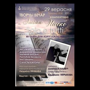 Творческий вечер композитора Эмиля Носко