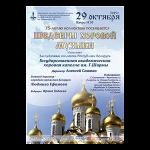 Государственная академическая хоровая капелла Республики Беларусь им. Г.Ширмы