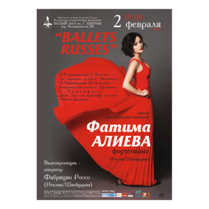 """Внимание! Концерт ОТМЕНЕН! """"Ballets Russes"""": Фатима Алиева (фортепиано, Россия/Швейцария)"""