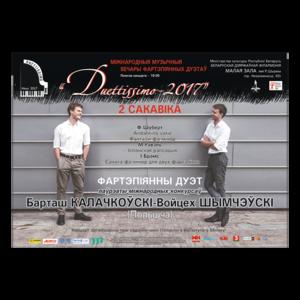 Международные музыкальные вечера фортепианных дуэтов «DUETTISSIMO»