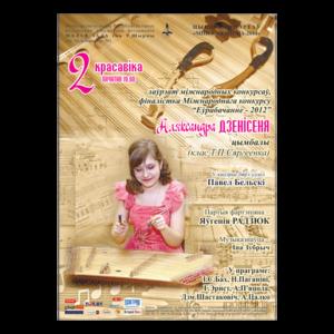 Цикл концертов «Минская весна - 2014»: Александра Денисеня цимбалы
