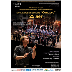 "Юбилейный концерт Музыкальной капеллы ""Сонорус"""