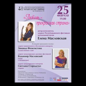 Автор и исполнитель бардовской песни Елена Масловская