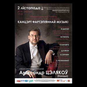 Концерт фортепианной музыки: Александр Целяков