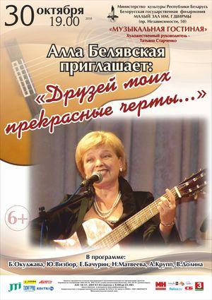 """""""Друзей моих прекрасные черты"""" - Алла Белявская"""