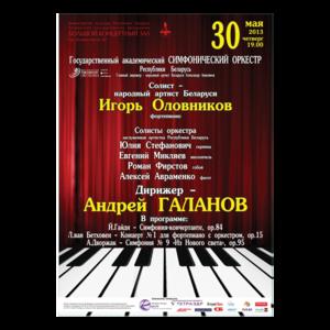 """Цикл концертов """"Людвиг ван Бетховен"""""""