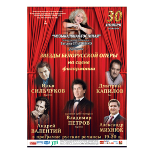Звезды белорусской оперы на сцене филармонии