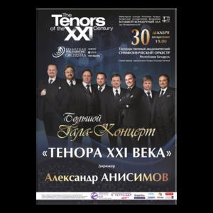 """Внимание! Концерт ОТМЕНЁН! (Международный музыкальный проект """"Тенора XXI века"""")"""