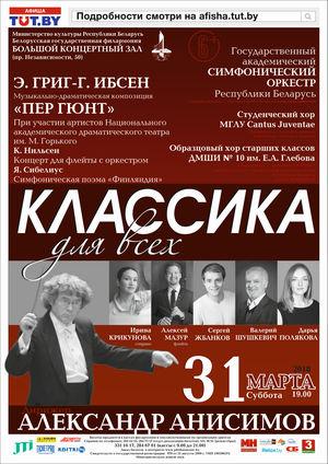 Государственный академический симфонический оркестр: Э.Григ, Я.Сибелиус, К.Нильсен