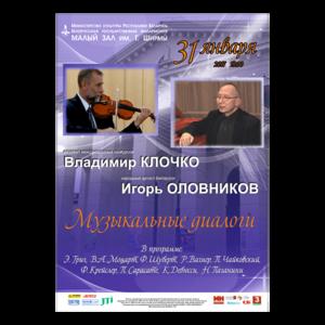 """""""Музыкальные диалоги»"""