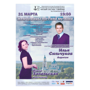 Вечер русской музыки