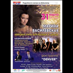 Сольный концерт Марины Василевской