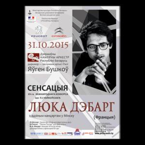 Государственный камерный оркестр Республики Беларусь