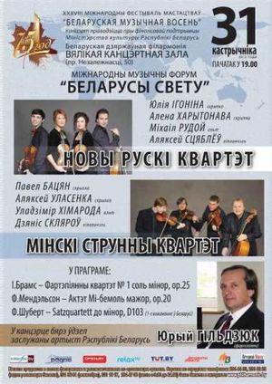 ХХХVІII Международный фестиваль искусств «Белорусская музыкальная осень»: вечер камерной музыки