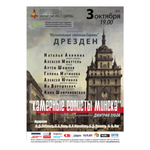 """""""Музыкальные столицы Европы"""": Дрезден"""