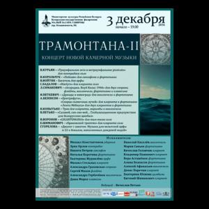 """""""Трамонтана - II"""": концерт новой камерной музыки"""