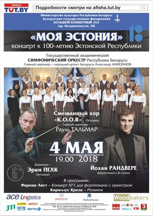 К 100-летию Эстонской Республики: Государственный академический симфонический оркестр, дирижер – Эрке Пехк (Эстония)