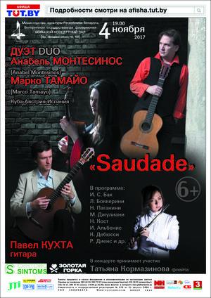 Anabel Montesinos and Marco Tamayo (guitar, Spain - Cuba), Pavel Kukhta (Belarus)