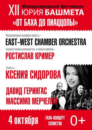 """Международный фестиваль Юрия Башмета: гала-концерт """"Звёзды мира"""""""