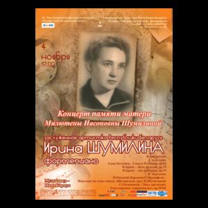 КОНЦЕРТ ПАМЯТИ МАТЕРИ Милютены Иасоновны Шумилиной