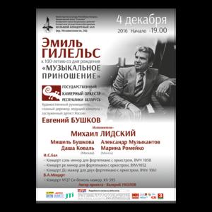 """""""Музыкальное приношение"""": К 100-летию Эмиля Гилельса"""