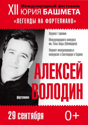 """Международный фестиваль Юрия Башмета: """"Легенды фортепиано"""""""