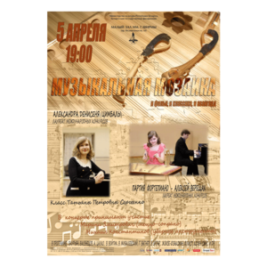 Александра Денисеня цимбалы (класс Т.П.Сергеенко)