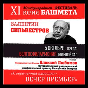 Международный фестиваль Юрия Башмета: Государственный академический симфонический оркестр