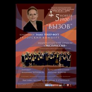 """""""Вызов"""": авторский  концерт композитора Эльке Тобер-Фогт"""