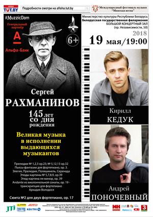 Концерт фортепианной музыки: Андрей Поночевный (Беларусь-США), Кирилл Кедук (Беларусь-Польша)