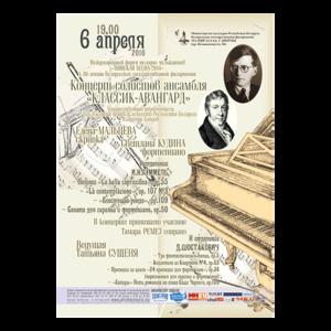 Концерт солистов ансамбля  «Классик-Авангард»