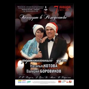 """""""Концерт в Рождество"""""""