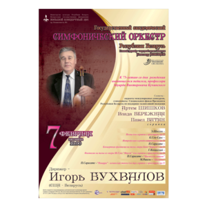 К 75-летию со дня рождения Эдуарда Викторовича Кучинского