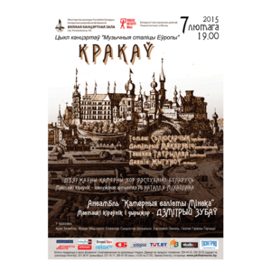 «Музыкальные столицы Европы. Краков»