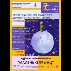Елена Мальцева (скрипка) и Светлана Кудина (фортепиано)