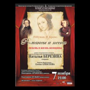 Внимание! Концерт отменён! Р.Шуман, И.Брамс. Романсы и песни