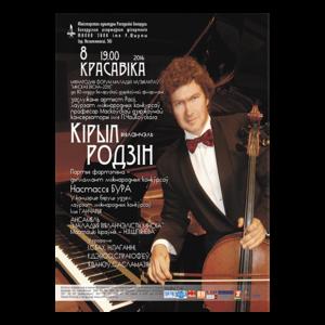 Заслуженный артист России Кирилл Родин (виолончель)